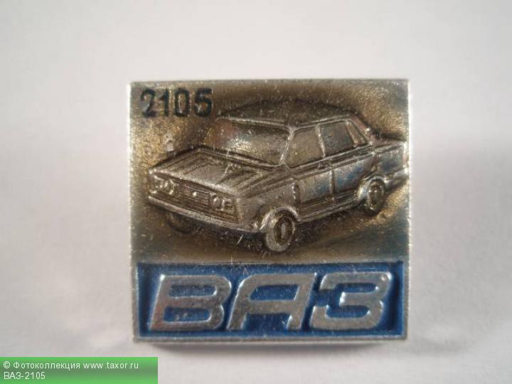 Галерея: История автомобилей мира в значках — ВАЗ-2105