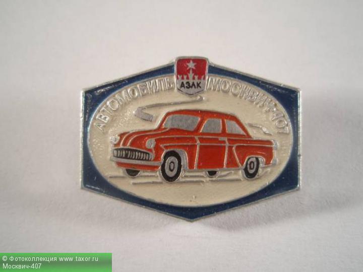 Галерея: История автомобилей мира в значках — Москвич-407