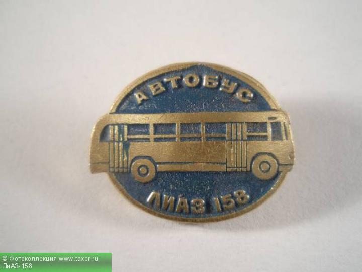 Галерея: История автомобилей мира в значках — ЛиАЗ-158
