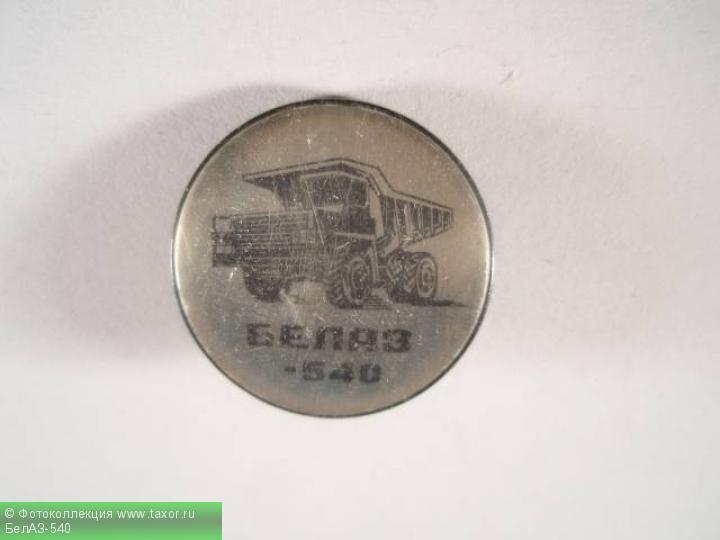 Галерея: История автомобилей мира в значках — БелАЗ-540