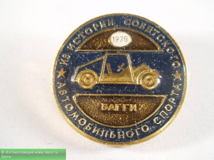 Галерея: История автомобилей мира в значках — Багги