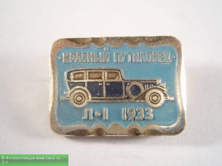 Галерея: История автомобилей мира в значках — Л-1