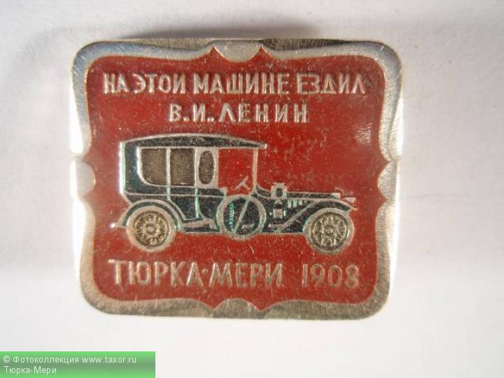 Галерея: История автомобилей мира в значках — Тюрка-Мери