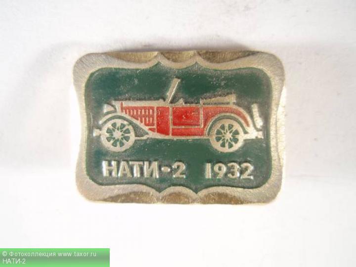 Галерея: История автомобилей мира в значках — НАТИ-2