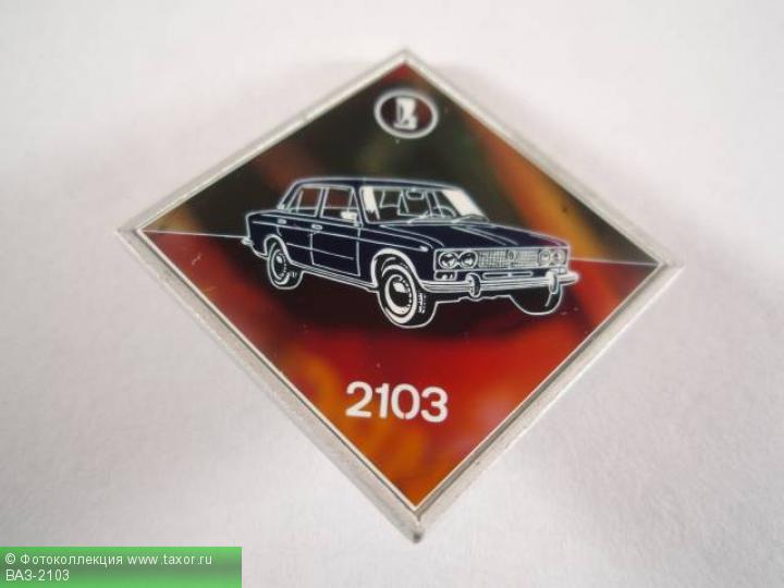Галерея: История автомобилей мира в значках — ВАЗ-2103