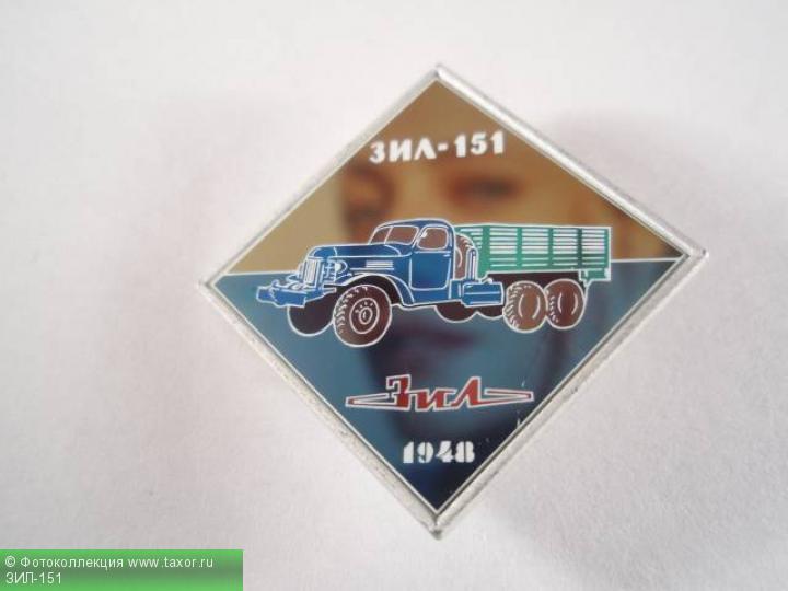 Галерея: История автомобилей мира в значках — ЗИЛ-151