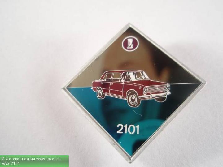 Галерея: История автомобилей мира в значках — ВАЗ-2101