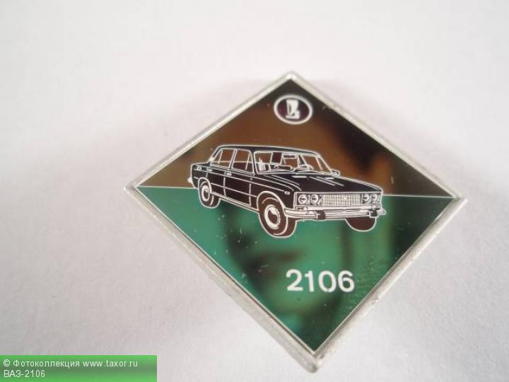 Галерея: История автомобилей мира в значках — ВАЗ-2106