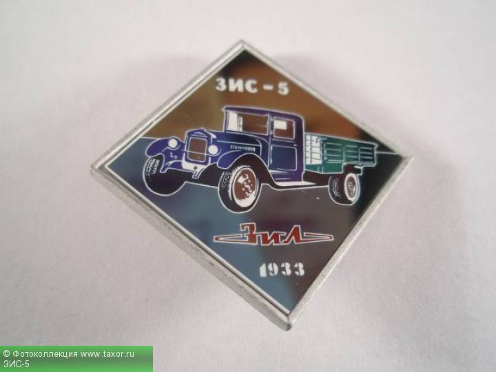 Галерея: История автомобилей мира в значках — ЗИС-5