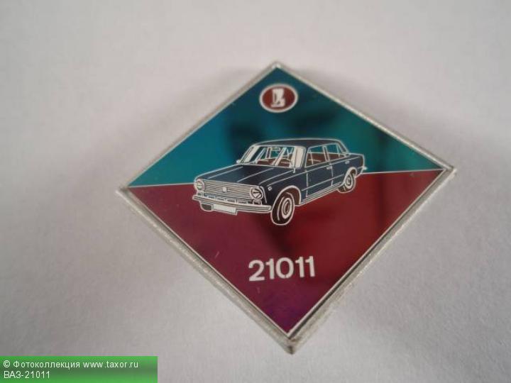 Галерея: История автомобилей мира в значках — ВАЗ-21011