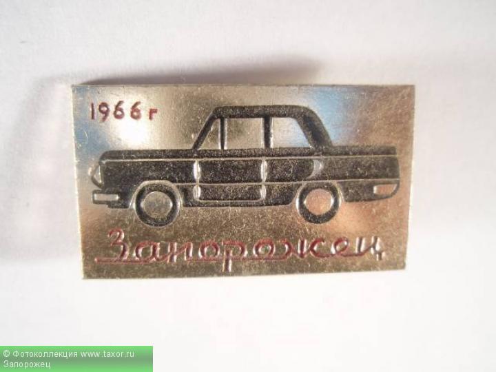 Галерея: История автомобилей мира в значках — Запорожец