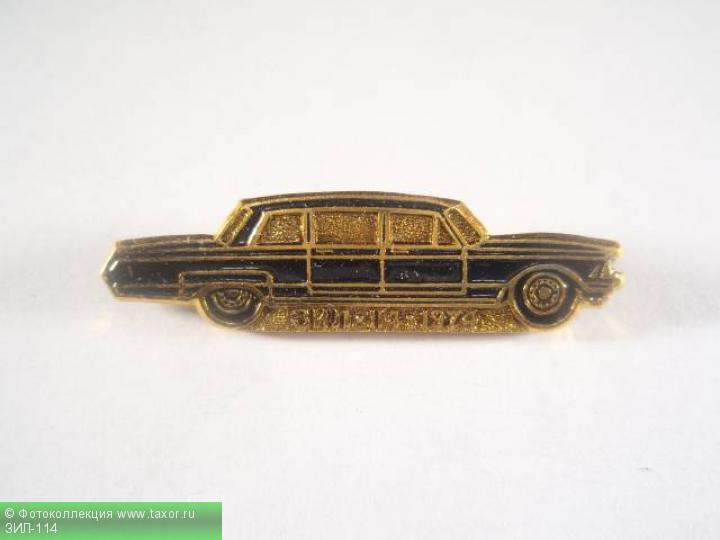 Галерея: История автомобилей мира в значках — ЗИЛ-114