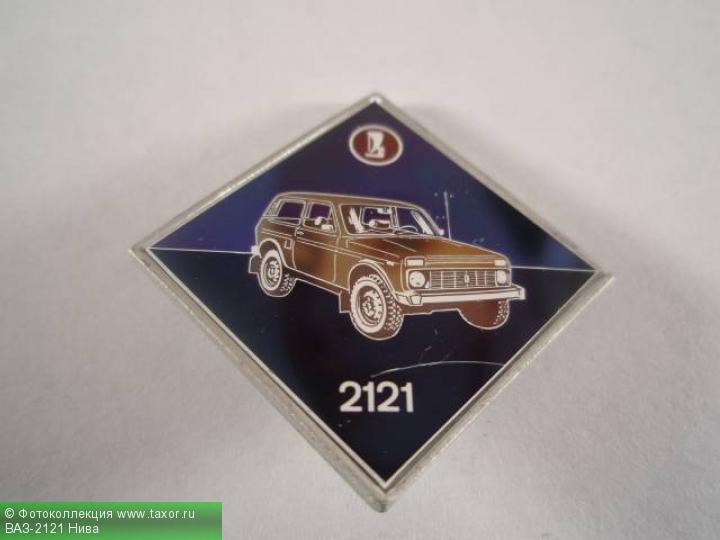 Галерея: История автомобилей мира в значках — ВАЗ-2121 Нива