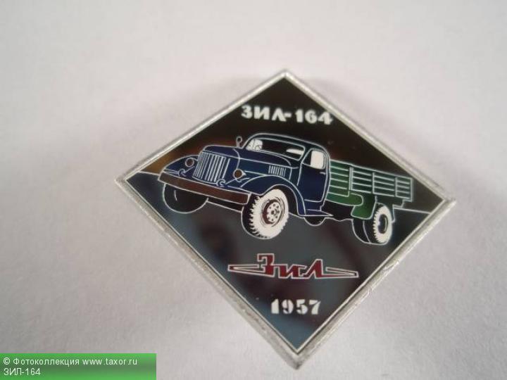 Галерея: История автомобилей мира в значках — ЗИЛ-164