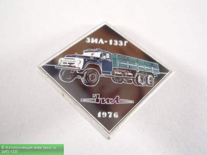 Галерея: История автомобилей мира в значках — ЗИЛ-133Г
