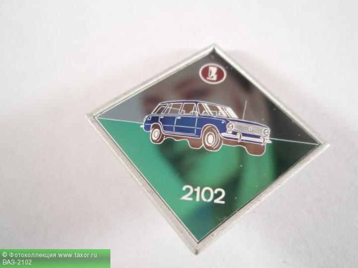 Галерея: История автомобилей мира в значках — ВАЗ-2102