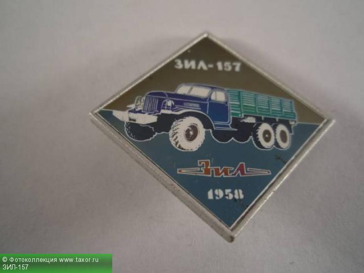 Галерея: История автомобилей мира в значках — ЗИЛ-157