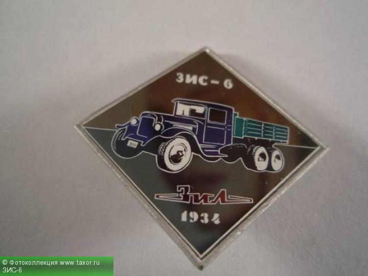 Галерея: История автомобилей мира в значках — ЗИС-6