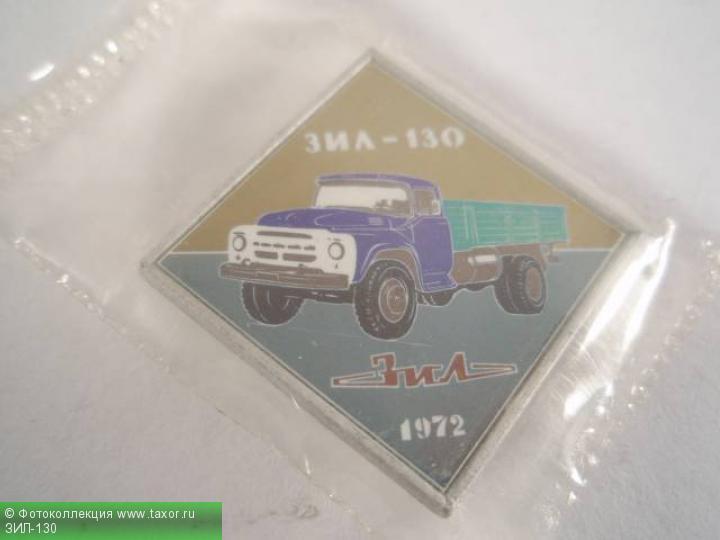 Галерея: История автомобилей мира в значках — ЗИЛ-130