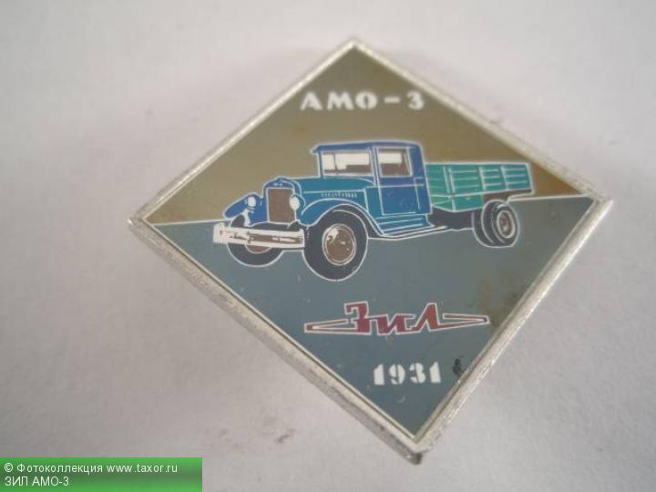 Галерея: История автомобилей мира в значках — ЗИЛ АМО-3