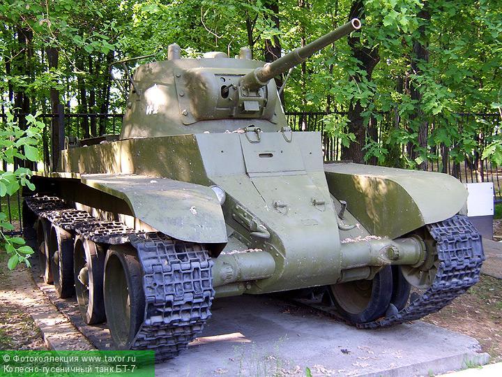 Галерея: Военная техника — Колесно-гусеничный танк БТ-7