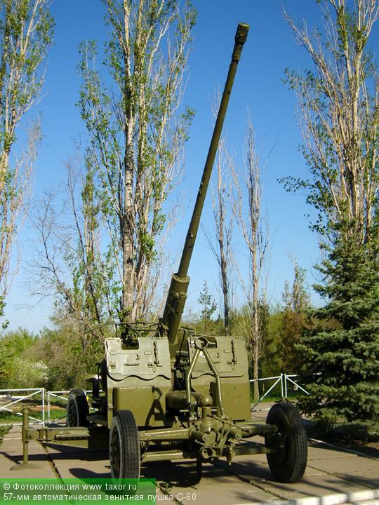 Галерея: Военная техника — 57-мм автоматическая зенитная пушка С-60