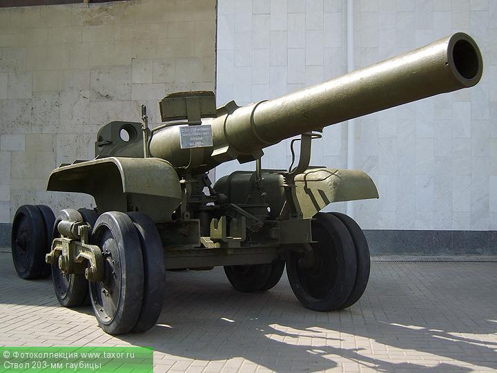 Галерея: Военная техника — Ствол 203-мм гаубицы