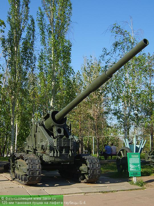 Галерея: Военная техника — 125-мм танковая пушка на лафете гаубицы Б-4