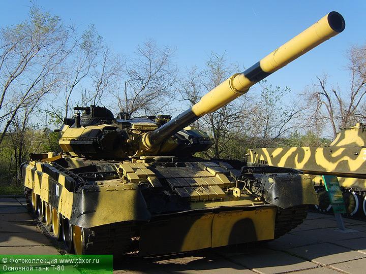 Галерея: Военная техника — Основной танк Т-80