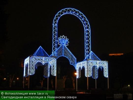 Галерея: Ночная Москва — Светодиодная инсталляция в Якиманском сквере
