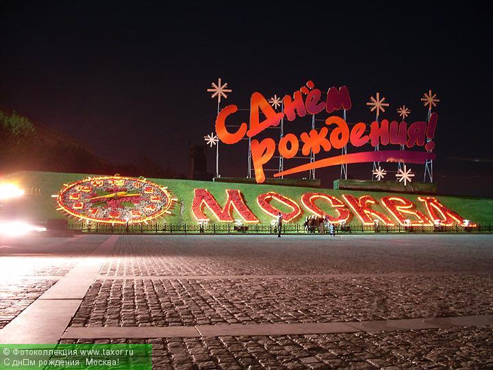 Галерея: Ночная Москва — С днём рождения, Москва!
