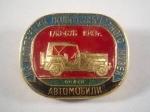 ГАЗ-67Б - увеличить фотографию